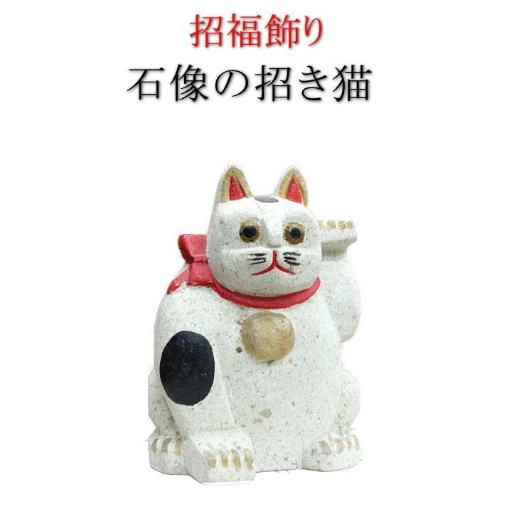 【石像】【招き猫】石を彫って作った縁起の良い招き猫です。金運を招く/人を招く