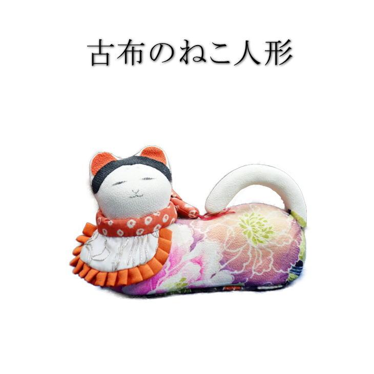 古布ねこ人形【母の日 プレゼント】