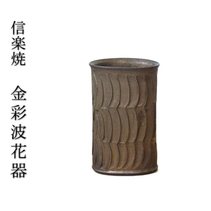 信楽焼 金彩波花器 かさ立て 花瓶 和モダン 陶器 おしゃれ和モダンな花器で雰囲気良く...。