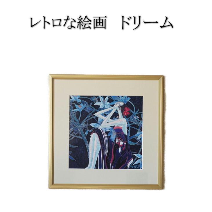 【アウトレット】【展示品】ドリーム インテリア絵画 壁飾り 装飾