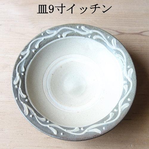 素朴な味わい琉球やちむん 皿 8寸 イッチン 宮城正享