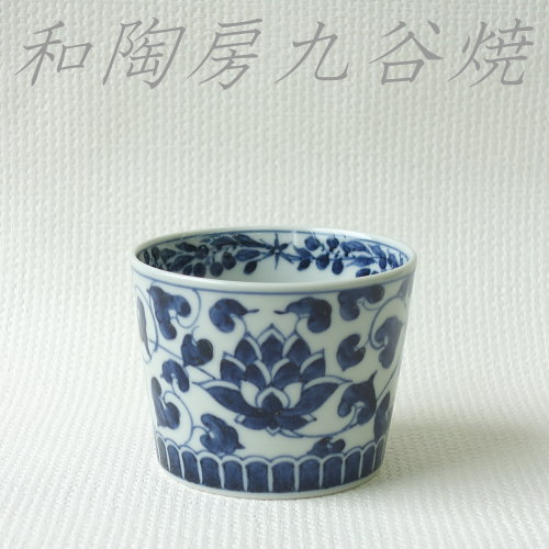 和陶房 九谷焼 蕎麦猪口 宝華唐草 手描き 古典文様 轆轤手引き