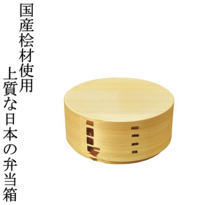 上質な日本の弁当箱 ひのき曲げわっぱ 丸型 日本製 木製 お弁当箱 ランチボックス 1段 和風 レトロ シンプル お弁当グッズ 送料無料 曲げわっぱ