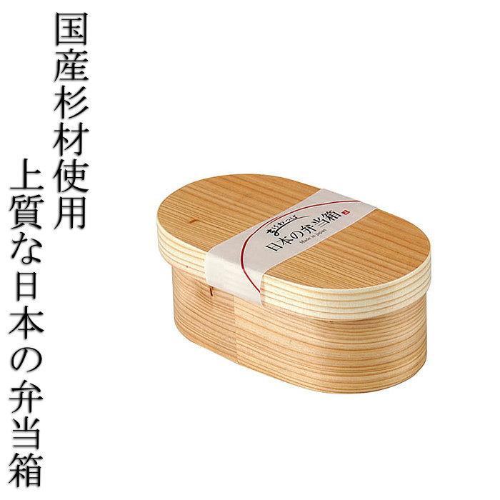 上質な日本の弁当箱 小判 日本製 杉 木製 お弁当箱 ランチボックス 1段 和風 レトロ シンプル お弁当グッズ 送料無料 曲げわっぱ