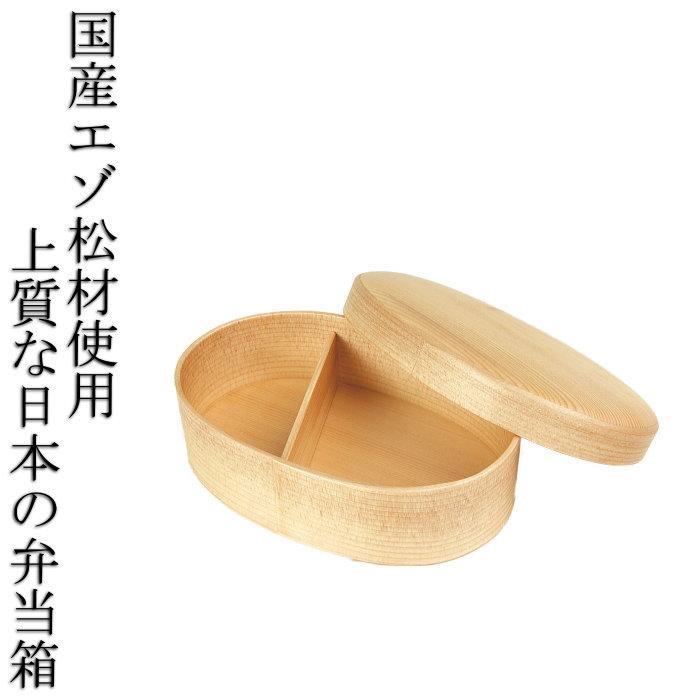 上質な日本の弁当箱 わっぱ弁当箱大 日本製 エゾ松 木製 お弁当箱 ランチボックス 1段 和風 レトロ シンプル お弁当グッズ 送料無料