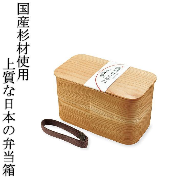 上質な日本の弁当箱 二段 日本製 杉 木製 お弁当箱 ランチボックス 1段 和風 レトロ シンプル お弁当グッズ 送料無料 曲げわっぱ