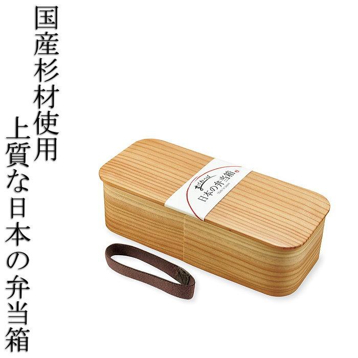 上質な日本の弁当箱 くりぬき弁当箱 日本製 ヒノキ 木製 お弁当箱 ランチボックス 1段 和風 レトロ シンプル お弁当グッズ 送料無料