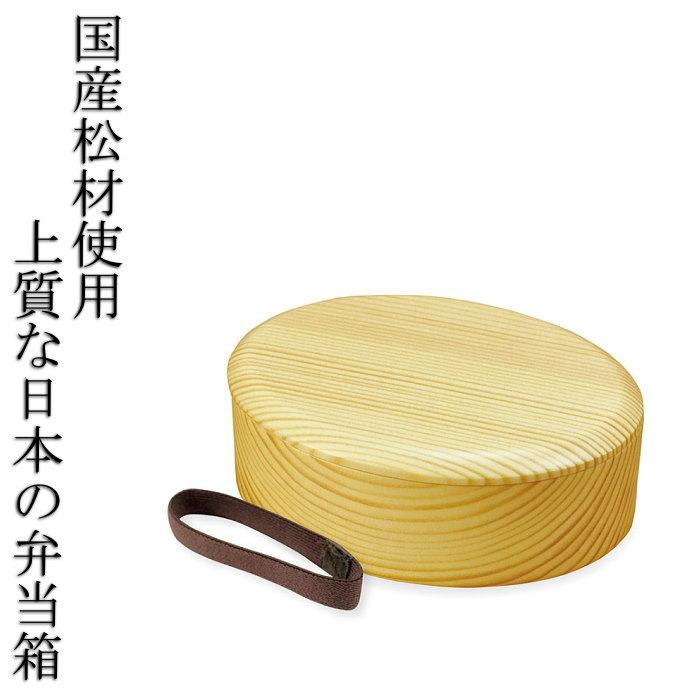 上質な日本の弁当箱 松小判型弁当箱 小 日本製 木製 お弁当箱 ランチボックス 1段 和風 レトロ シンプル お弁当グッズ 送料無料 曲げわっぱ