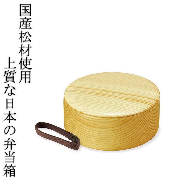 上質な日本の弁当箱 松丸型弁当箱 小 丸型 日本製 木製 お弁当箱 ランチボックス 1段 和風 レトロ シンプル お弁当グッズ 送料無料 曲げわっぱ