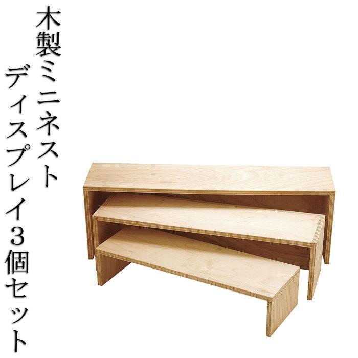 日本製 ミニネスト ディスプレイセット 3個セット おもちゃ箱 ディスプレイ台 インテリアボックス 送料無料