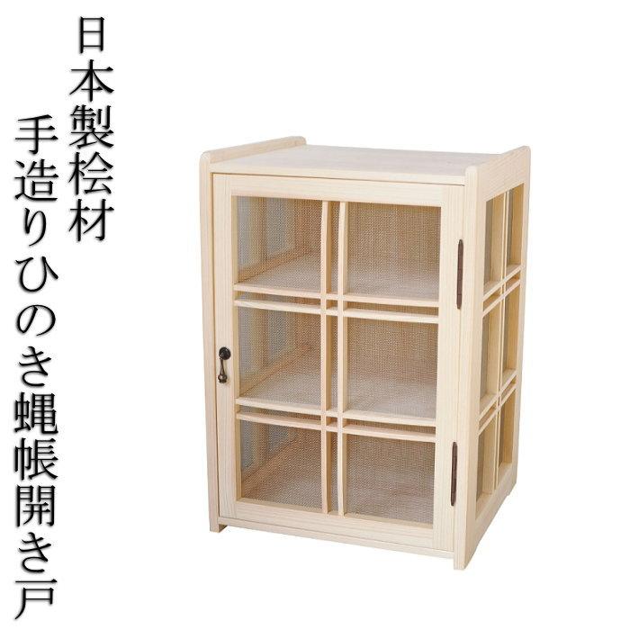 日本製 国産ヒノキ蠅帳 はいちょう 作り置き料理 保管庫【母の日 プレゼント】