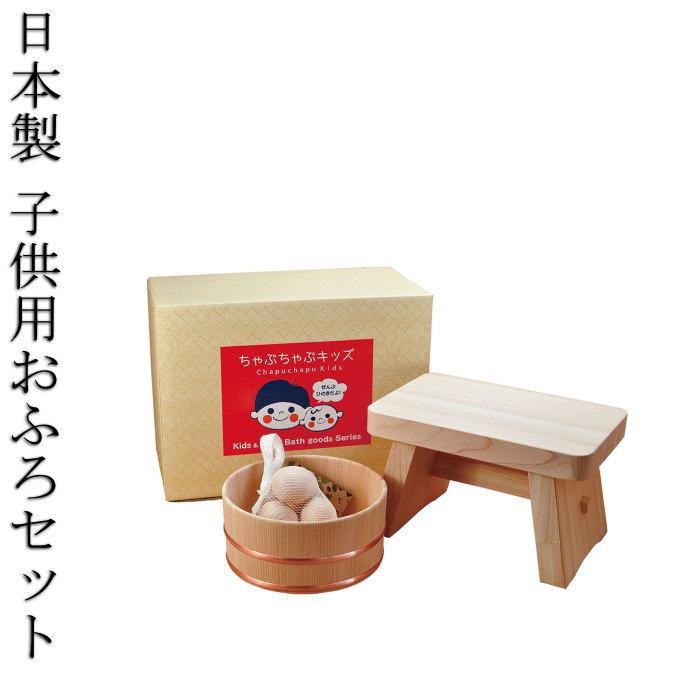 木製 子供用おふろセット 湯浴みセット ゆあみ ひのき風呂椅子 さわら桶 天然木 日本製 送料無料