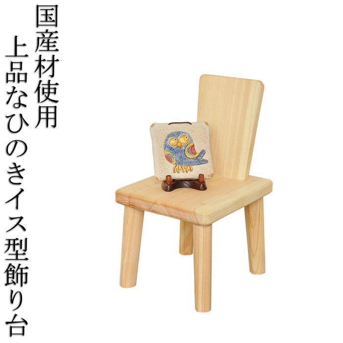 日本製 ひのきイス型 飾り棚 ディスプレイ台 ミニチュア家具 送料無料【母の日 プレゼント】