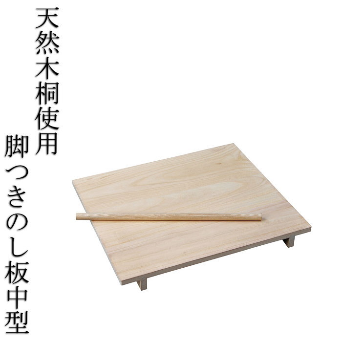 日本製 のし板 脚つき 中 蕎麦打ち 手打ち用 麺棒【母の日 プレゼント】