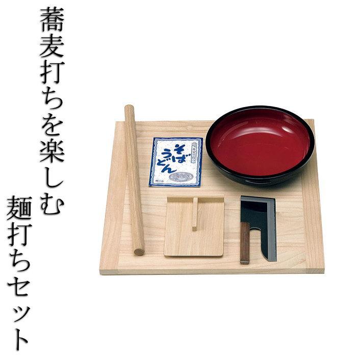 日本製 麺打ちセット 蕎麦打ち 手打ち用 のし板 めん棒 こね鉢 こま板 麺切り包丁 麺切りまな板 卓上ほうき 手打ち名人DVD