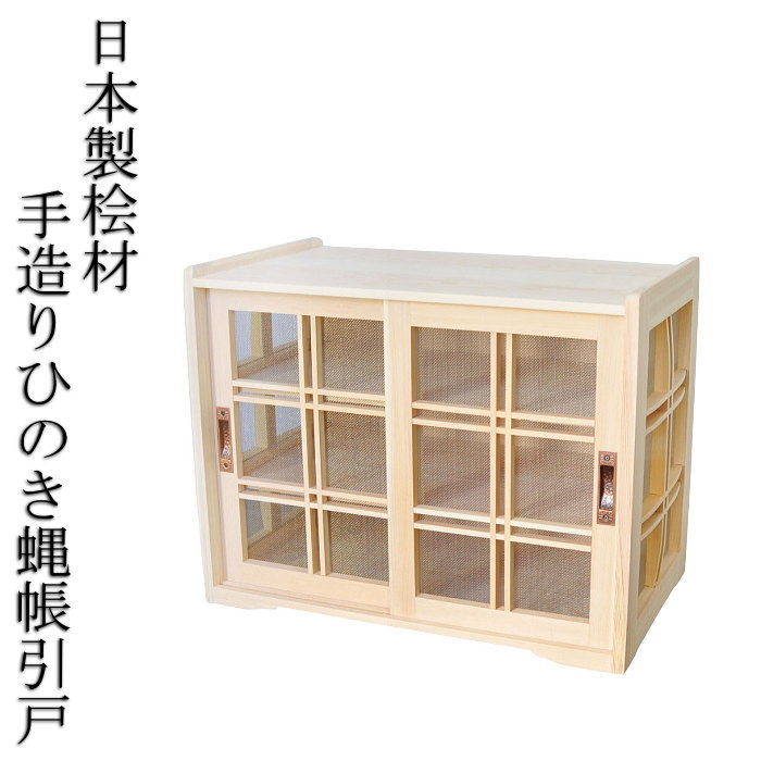 日本製 国産ヒノキ蠅帳 はいちょう 作り置き料理 保管庫 引き戸【父の日 プレゼント】