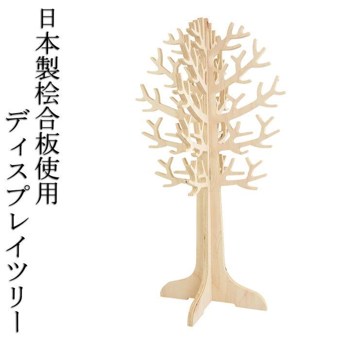 天然木ヒノキ材使用 ディスプレイツリー アクセサリー 店舗什器 送料無料 クリスマス【母の日 プレゼント】