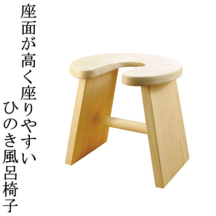 木製 風呂イス U字型加工 ひのき風呂椅子 天然木 日本製 送料無料