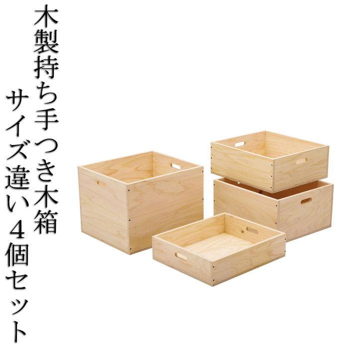 日本製 木製ボックス セット 4個セット おもちゃ箱 ディスプレイ台 インテリアボックス 取っ手付 送料無料