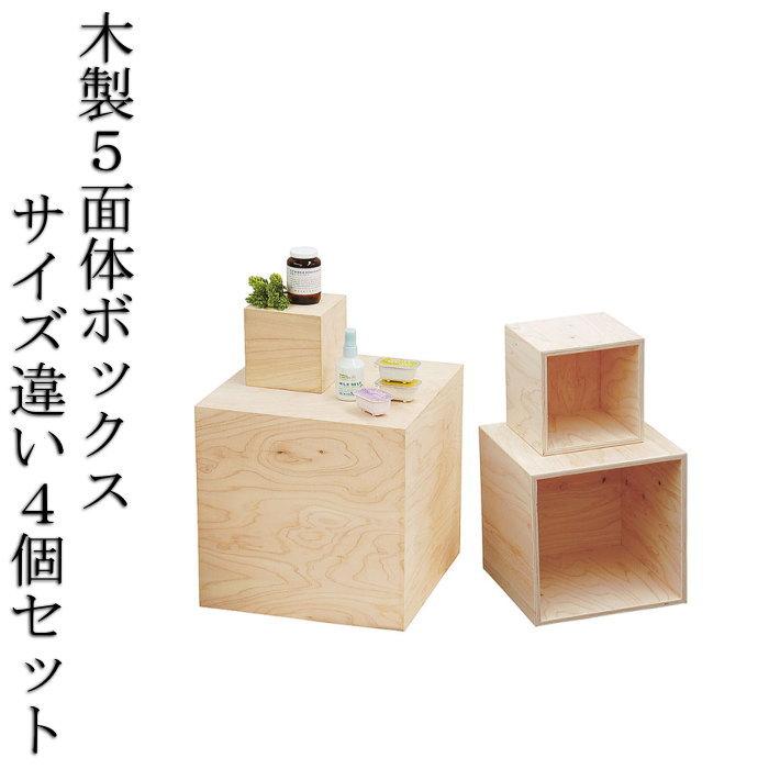 日本製 木製ボックス セット 4個セット おもちゃ箱 ディスプレイ台 インテリアボックス 送料無料