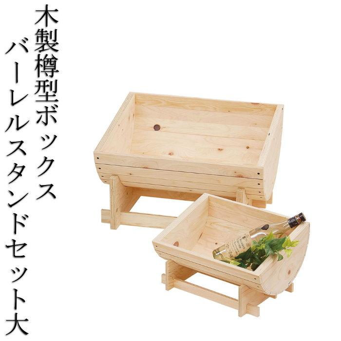日本製 木製 樽型 ボックス バーレルスタンド大 セット 陳列台 ディスプレイ台 インテリアボックス 送料無料