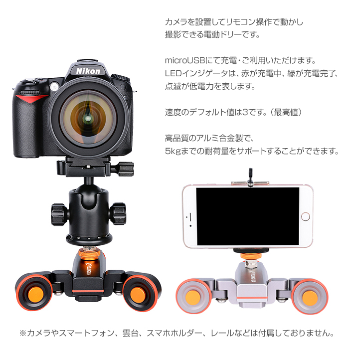 Low angle speed adjustment possibility remote control 1800mAh battery ◇  YELANGU-L4 for the action camera for the peak load 5 kg Canon Nikon Sony  DSLR