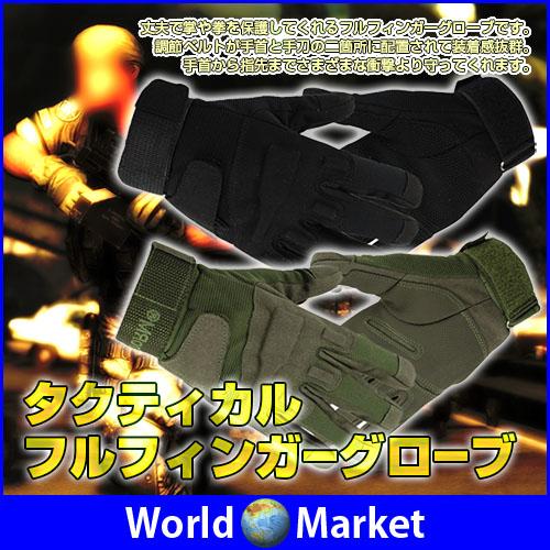 ブラックホーク 製 レプリカ フルフィンガー タクティカル グローブ  ◇BZ-GLOVES-04