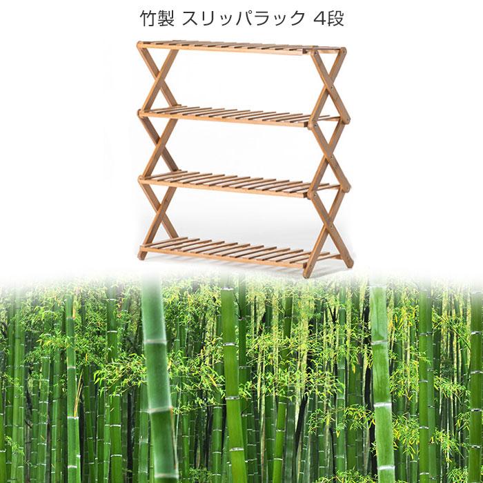 竹製 スリッパラック 4段 スリッパ収納 スリッパラック スリッパ入れ 玄関 スリッパスタンド シューズボックス◇MMR-RACK-4