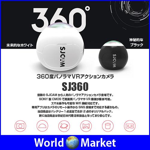 SJCAM 正規品 義的取得済み SJ360 360度 パノラマ アクション カメラ 1200万画素 SONY COMS 広角 220度 レンズ 魚眼 パノラマ VR動画 撮影 可能 wifi ◇SJCAM-SJ360