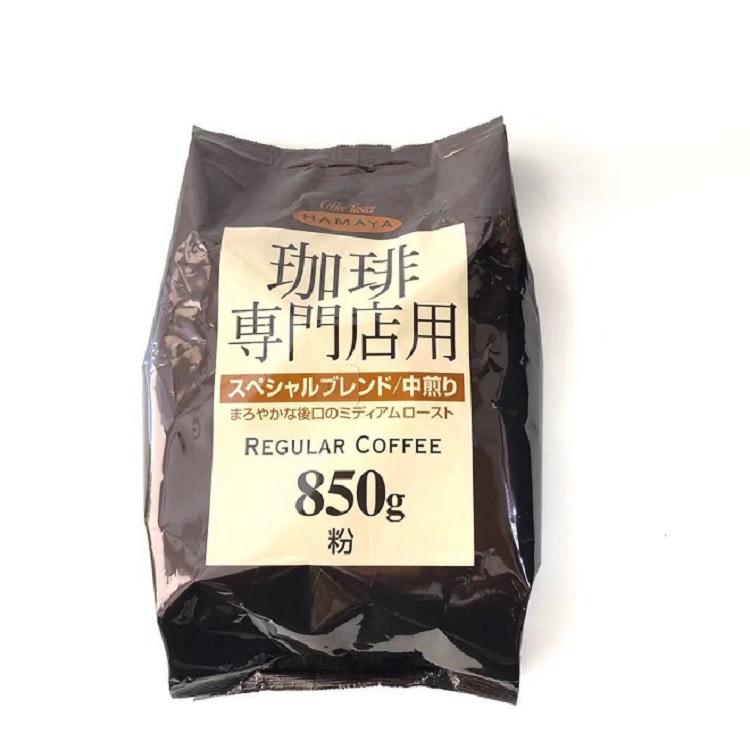 まろやかな後味のミディアムロースト 完売 ハマヤ 美品 珈琲専門店用 スペシャルブレンド 中煎り Taster Coffe 850g 粉 レギュラーコーヒー