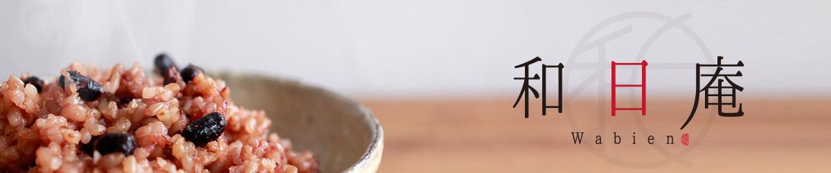 酵素玄米専門店 和日庵ーwabienー:酵素玄米と生甘酒の製造・販売