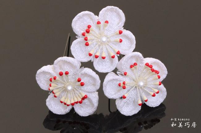新着セール Uピン髪飾り 3点セット 桜 高級品 〈白〉 つまみ