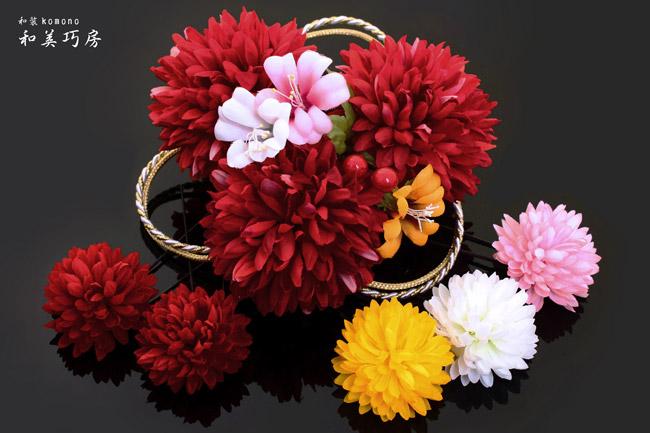 髪飾り 和装 6点セット 花 振袖 袴 成人式 卒業式 結婚式 パーティ 浴衣 夏祭り ピンポンマムブーケ〈赤〉