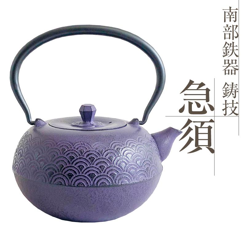 【南部鉄器 鋳技】急須 青海波(紫)