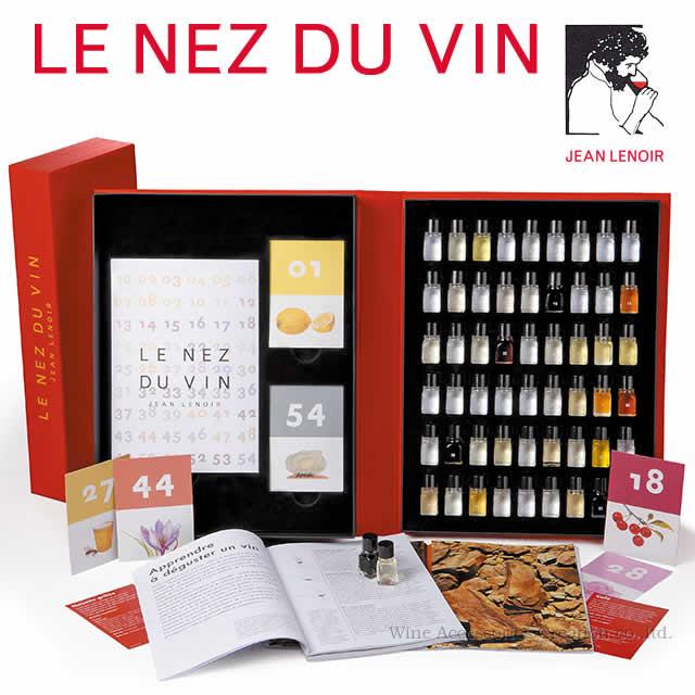 Le Nez Le du LES060AL Vin Vin ルネデュヴァン 54種 ワインの香りサンプル【正規輸入品】 LES060AL, 一六一八:5c8154e5 --- sunward.msk.ru