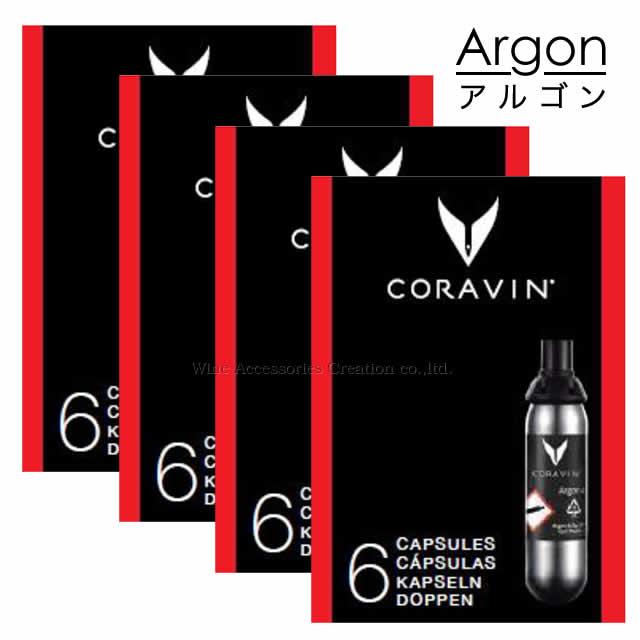送料無料 コラヴァン専用アルゴンガスカプセル 1本でワインボトル2-3本抽出可能 軽減税率8%対象商品 CORAVIN コラヴァン 24本セット CRV4118x4 アルゴン チープ 至高 正規品 カプセル
