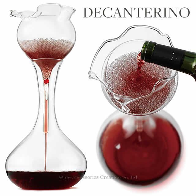 無数のガラスビーズがワインを美味しくする DECANTERINO デキャンテリーノ DW001SO