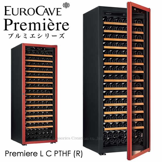 【送料無料】【前払い銀行振込・ご入金確認後10日で納品】ユーロカーブ Premiere プルミエシリーズ CS棚仕様 182本用 ガラス赤枠ドア 【正規品】 Premiere-L-C-PTHF (赤)