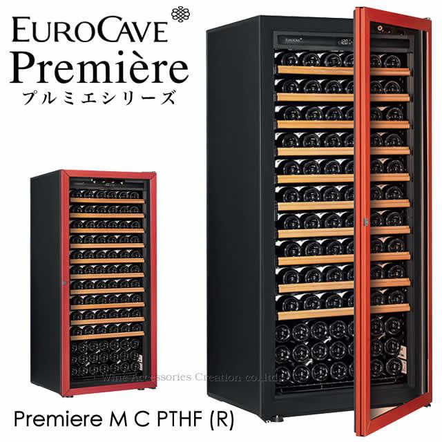 【送料無料】【前払い銀行振込・ご入金確認後10日で納品】ユーロカーブ Premiere プルミエシリーズ CS棚仕様 140本用 ガラス赤枠ドア 【正規品】 Premiere-M-C-PTHF (赤)