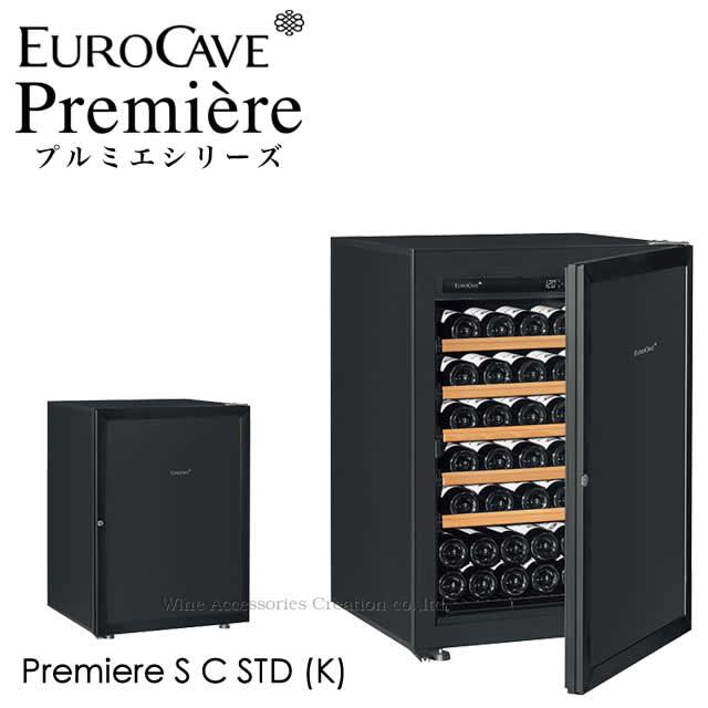 【送料無料】【前払い銀行振込・ご入金確認後10日で納品】ユーロカーブ Premiere プルミエシリーズ CS棚仕様 74本用 標準ドア 【正規品】 Premiere-S-C-STD (黒)