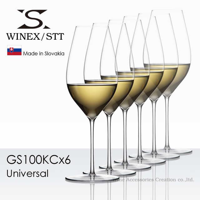 WINEX/STT ユニバーサル ワイングラス 6脚セット【正規品】 GS100KCx6 ※ギフトラッピング不可商品