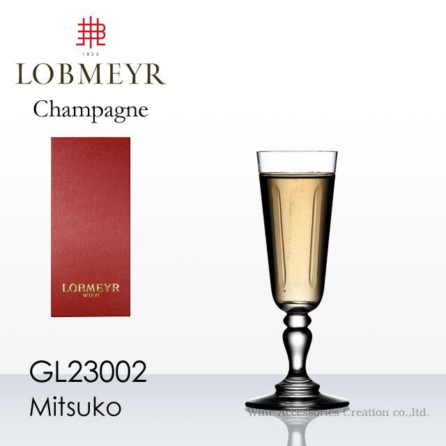 ロブマイヤー ミツコ シャンパングラス【正規品】GL23002