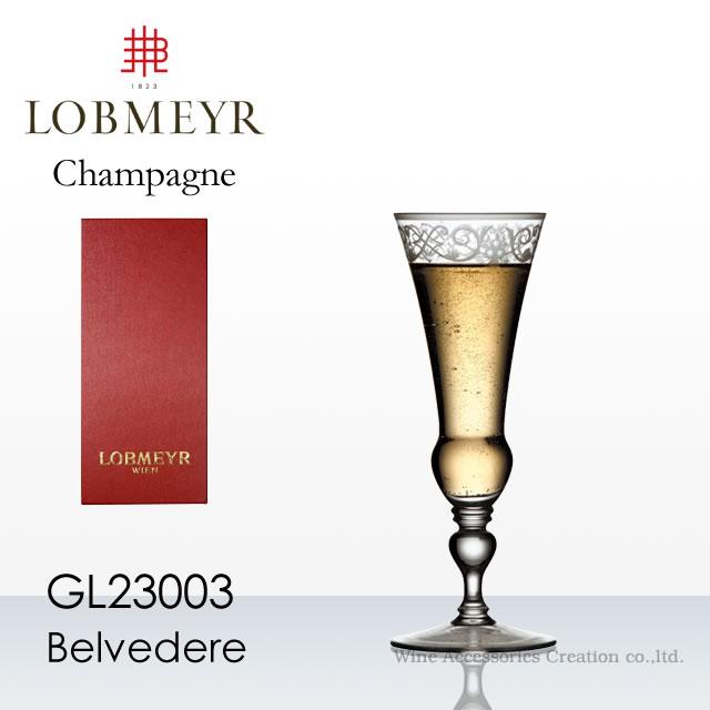 ロブマイヤー ベルヴェデーレ シャンパングラス【正規品】GL23003