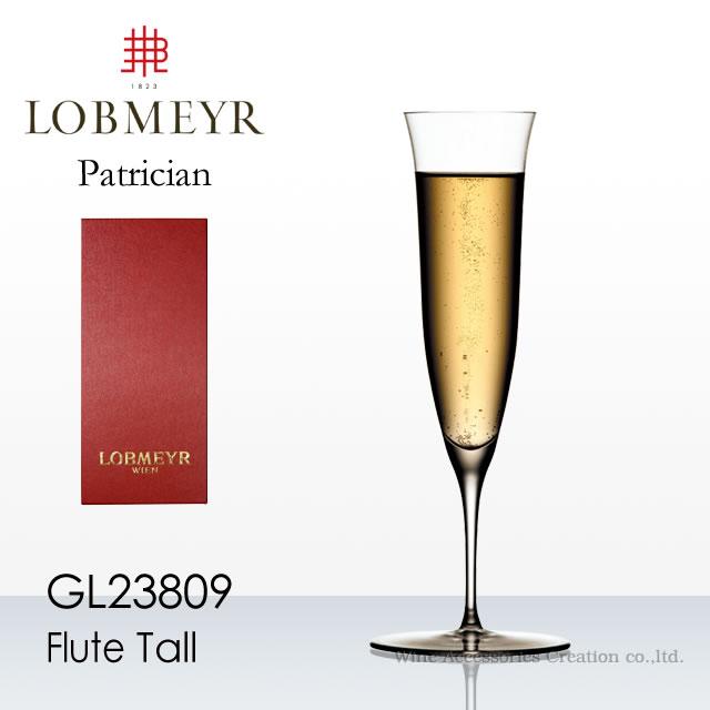 ロブマイヤー パトリシアン シャンパンフルート(トール)【正規品】GL23809