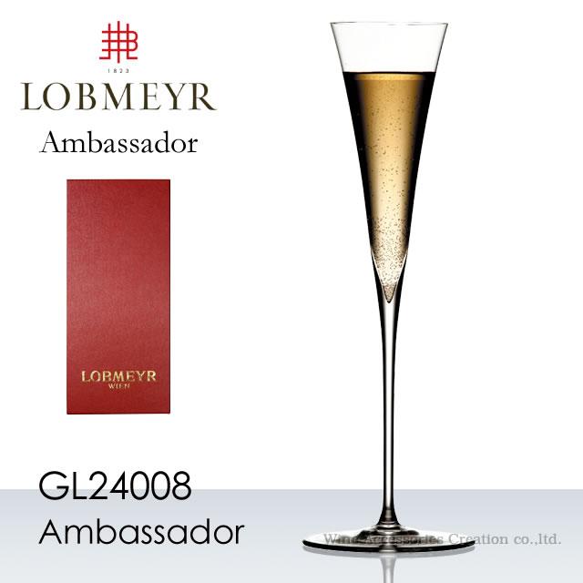 ロブマイヤー アンバサダー シャンパンフルート【正規品】GL24008