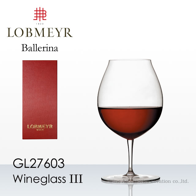 ロブマイヤー・バレリーナ ワイングラスIII 【正規品】GL27603
