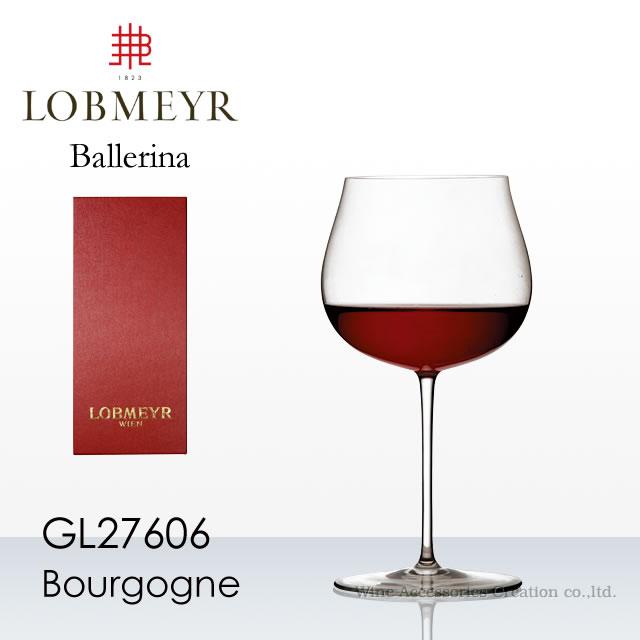 ロブマイヤー・バレリーナ ブルゴーニュ【正規品】GL27606