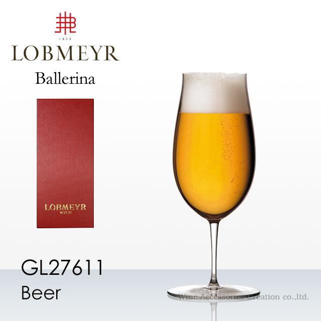 ロブマイヤー・バレリーナ ビアグラス【正規品】GL27611
