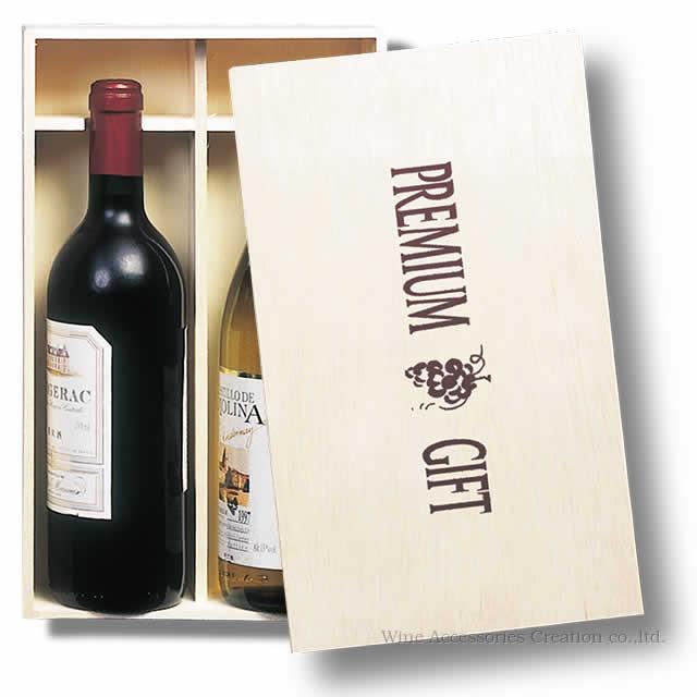 大切な方へのプレゼントに 定番 人気 ワインボトル木箱2本用 シャンパンラッピング不可商品