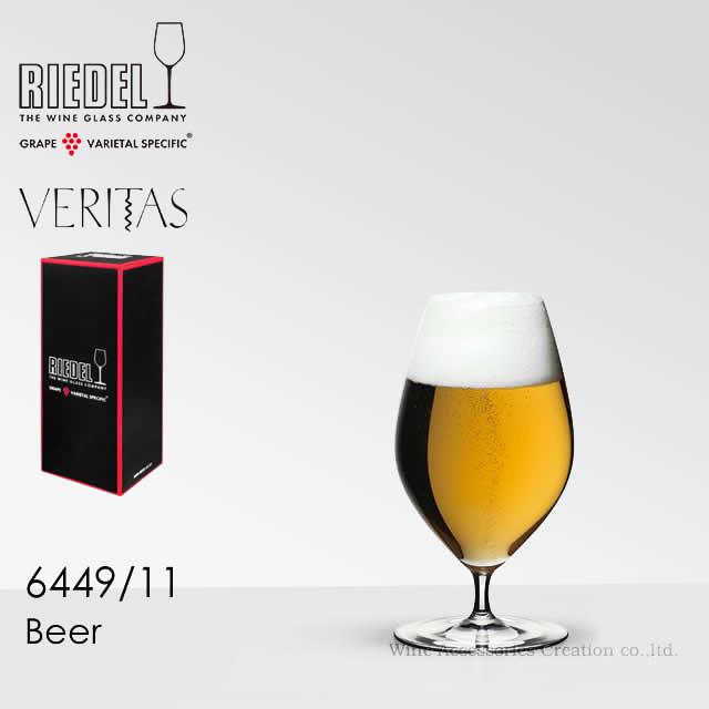 リーデル史上 最軽量 の繊細な仕上がりのクリスタル製グラス リーデル 正規品 本日限定 ビアー ビールグラスRIEDEL1脚専用箱入り 着後レビューで 送料無料 ヴェリタス